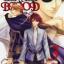 Flesh & Blood : แฟรช&บรัล เล่ม 3 มัดจำ 300 ค่าเช่า 60 thumbnail 1