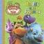 Dinosaur Train Buddy and Friends BB (Grosset & Dunlap)