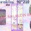 ม่านกันยุงลายลิงใหม่ สีม่วง ขนาด90*210 thumbnail 1