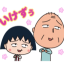 Animated emoticon Chibi Maruko Chan thumbnail 1