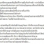 ลวงตาราชัน (2 เล่มจบ) By Lu Guang มัดจำ 450 ค่าเช่า 90b. thumbnail 3