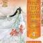 ลำนำรักเทพสวรรค์ ภาค 2 เล่ม 4 มัดจำ 200 ค่าเช่า 40 บาท thumbnail 1