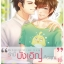 My Accidental Love is You รักนี้บังเอิญคือคุณ By Mame เล่ม 2 มัดจำ 450 ค่าเช่า 90b. thumbnail 1