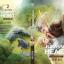 Jurassic Heart ดวงใจ กลายพันธุ์รัก 2 by Nicedog มัดจำ 270b. คาเช่า 50b. thumbnail 1