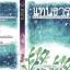 แทนธาร By Nishida Ryo เล่ม 1 มัดจำ 350b. ค่าเช่า 70b. thumbnail 1