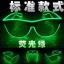 แว่นตา led thumbnail 7