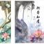 อวลกลิ่นละอองรัก ( เล่ม 1 ) : ซูโม่ มัดจำ 250b. ค่าเช่า 50b. thumbnail 1