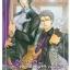 Pet Lovers Story เล่ม 3 : Yuuri Eda มัดจำ 250 ค่าเช่า 50b. thumbnail 1