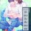 รักของฉัน ฝันของเธอ (Kong Qi Lian Ren) มัดจำ 175b. ค่าเช่า 35b. thumbnail 1