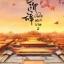 บันไดหยกงาม เล่ม 2 By ชิงเซียง มัดจำ 300 ค่าเช่า 60b. thumbnail 1