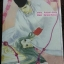 The Heian Bride & The Poor Noble Man: Marriage Wanted 2 มัดจำ 350 เช่า 70บ. thumbnail 1