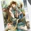 มายาพันธกานต์ (ฺ2 เล่มจบ) By เฟิงน่ง มัดจำ 550 ค่าเช่า 110b. thumbnail 1