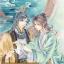 กลรักกุนซือกำมะลอ ภาคจบ By หลิงเป้าจือ มัดจำ 220 ค่าเช่า 45b. thumbnail 1