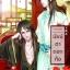 นัยน์ตาดอกท้อ - Yu Tao Hua ซีรีส์ชุดหอวาตวิสุทธิ์ มัดจำ 200b. ค่าเช่า 40b. thumbnail 1
