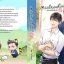 Misleading เพราะจีบจึงรัก By aiLime13 เล่ม 2 มัดจำ 350b. ค่าเช่า 75b. thumbnail 1