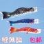 ธงปลาคาร์ฟ thumbnail 2