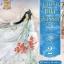 ลำนำรักเทพสวรรค์ ภาค 2 เล่ม 2 มัดจำ 200 ค่าเช่า 40 บาท thumbnail 1