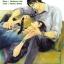 My 50th, my first love ByTsukimura Kei มัดจำ250b. ค่าเช่า 50b. thumbnail 1