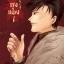 นกยูงแดง เล่ม 1 By Ju~oN มัดจำ 330 ค่าเช่า 60 บาท thumbnail 1