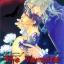 The Sorrow of the Vampire ~คมเขี้ยวรัตติกาลแห่งรัก~ มัดจำ 200 ค่าเช่า40b. thumbnail 1