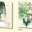 Uncontrolled Love ยากจะเอ่ยคำว่ารัก 2 เล่มจบ By Lanlin มัดจำ 500 ค่าเช่า 100b. thumbnail 1