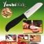มีดเซรามิค yoshi blade thumbnail 1