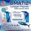 Omatiz Collagen Peptide by LS Celeb โอเมทิซ คอลลาเจน เปปไทด์ ย้อนวัยให้ผิว ด้วยคอลลาเจนเพียว 100% ผลิตจากหนังปลาทะเลน้ำลึกมีความบริสุทธิ์และยืดหยุ่นสูง นำเข้าจากญี่ปุ่นโดยตรงปราศจากสารก่อภูมิแพ้ thumbnail 1