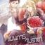 Kinky Tales แผนการรัก จับราชา : จื้อหลัน มัดจำ 230B. ค่าเช่า 50B. thumbnail 1