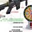 ปืนยิงเป้าอินฟาเรต thumbnail 5