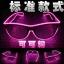 แว่นตา led thumbnail 8