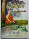 (P4USD+SHIP6USD) หนังสือสงสัยมั้ย? ธรรมะ พุทธทาส คู่มือมนุษย์ ตอน พระพุทธศาสนากับคนทั่วไป