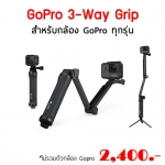 GoPro 3-Way Grip | Arm | Tripod สำหรับกล้อง GoPro ทุกรุ่น