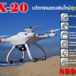 CX-20 โดรน GPS พร้อมบิน ระดับมือโปร (ไม่รวมกล้อง)
