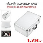 กล่องเหล็ก Aluminium Case สำหรับ CX-20, DJI Phatom 1,2,3