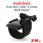 สายรัดข้อมือ สำหรับGoPro, SJCAM , Yi Camera(ต้องใช้ Adapter)
