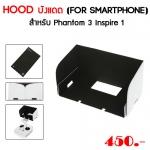 Original Hood for Phantom 3 and Inspire1(Smartphone)