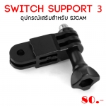 Switch Support 3 อุปกรณ์เสริมสำหรับ SJCAM