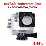 เคสกันน้ำ Waterproof Case for SJ5000/5000+/5000X