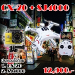 CX-20 PRO (CX-20 + กล้อง SJ4000)