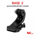 Base2 อุปกรณ์เสริมสำหรับ SJCAM