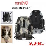 กระเป๋าเป้ Inspire 1