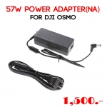 57W Power Adapter(NA) สำหรับ DJI OSMO