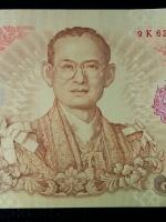 ธนบัตรราคา 100 บาท ที่ระลึกเฉลิมพระเกียรติพระบาทสมเด็จพระเจ้าอยู่หัว เฉลิมพระชนมพรรษา 7 รอบ 5 ธันวาคม พ.ศ. 2554
