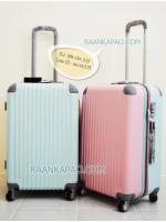 กระเป๋าเดินทางสไตล์เกาหลี รุ่นทูโทน ด้านหน้าสีฟ้า ไซส์ 24 นิ้ว