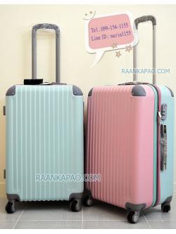 กระเป๋าเดินทางสวยๆ รุ่นทูโทนสองสี หน้าฟ้าหลังชมพู 20 นิ้ว