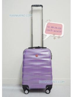 กระเป๋าเดินทางล้อลากใบเล็ก ไซส์ 16 นิ้ว สีม่วง