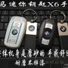 โทรศัพท์มือถือ พวงกุญแจ BMW