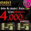 อาหารเสริมชาย เฮงเฮง1 2ชุด 4000 บาทตกกล่องละ 400 เท่านั้น