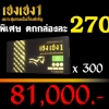 อาหารเสริมชาย เฮงเฮง1 ราคาส่ง ยกลัง 300กล่อง ตกกล่องละ 270.-