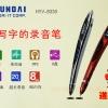 ปากกาบันทึกเสียง HYUNDAI